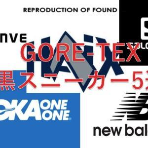 雨の日でも問題なし?!GORE-TEX(ゴアテックス)黒スニーカー5選