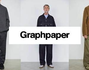 【楽で綺麗な「大人の定番ワードローブ」】 Graphpaper(グラフペーパー)とは
