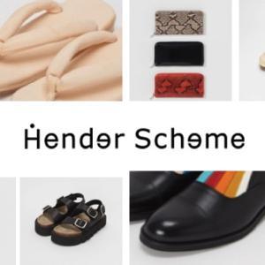 【「ジェンダーを超える」ブランド】 Hender Scheme(エンダースキーマ)とは