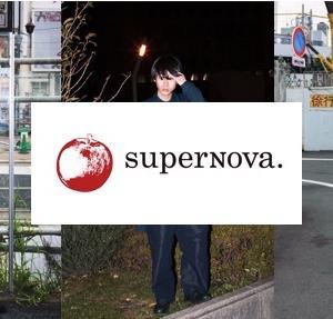 superNova.(スーパーノヴァ)とは