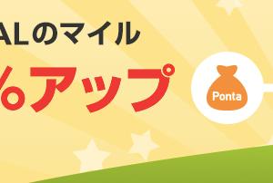ポンタ→JALマイルへ20%UP