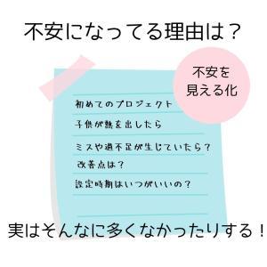 不安が軽くなるノート 【仕分け編】