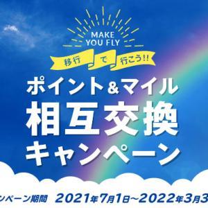 北海道に往復2400円!マイル旅