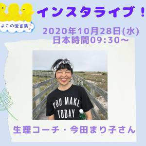 インスタライブ告知♡【生理コーチ・今田まり子さん】