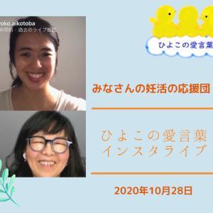 3rdインスタライブ♡【生理コーチ・今田まり子さん】