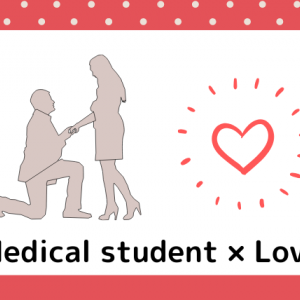 医学生は恋愛からたくさんのことが学べますよ【失恋した人も!】
