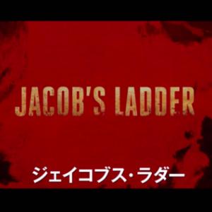 【誰得】『ジェイコブス・ラダー』のリメイク版を発見したので、オリジナルと比較してみた(ネタバレあり)