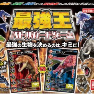 「最強の生物」を決める戦いが、ついに始まる…!『最強王バトルカードゲーム』本日発売!