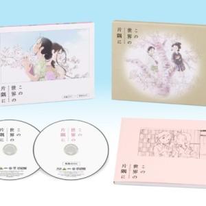 『この世界の(さらにいくつもの)片隅に』Blu-ray&DVDが9月25日に発売!片渕須直監督、のん出演の記念特番も!