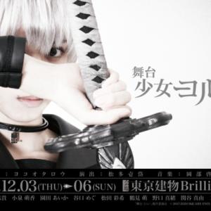 『舞台 少女ヨルハVer1.1a』上演決定!NieR: Automata前日譚『少年ヨルハ』のアレンジ版