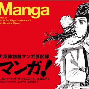 大英博物館で開催された「Citi マンガ展」日本語版図録発売!