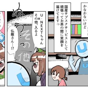 『仏敵のサブスク放浪記その2~優等生の裏の顔!?の巻~』【U-NEXT】