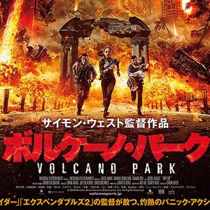 映画『ボルケーノ・パーク』レビュー/世界一空気を読む、火山のエンタメ精神を堪能せよ!