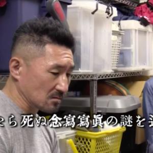 「心霊マスターテープ2~念写~」特報映像解禁!「コワすぎ!」の2人の姿も!