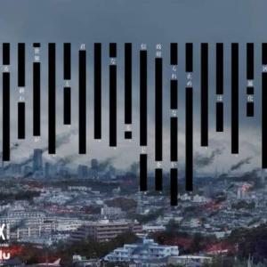 『君と世界が終わる日に』竹内涼真主演、国産ゾンビドラマのクオリティは…?