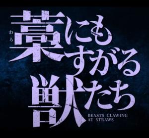 映画『藁にもすがる獣たち』公開前レビュー!皆でつなごう!死のリレー