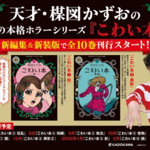 楳図かずお幻のシリーズ『こわい本』新編集&新装版が本日1・2巻刊行。カバーは吉田ユニが担当
