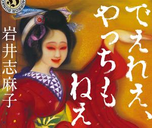 岩井志麻子最新作『でえれえ、やっちもねえ』本日発売。『ぼっけえ、きょうてえ』の恐怖が20年ぶりに蘇る