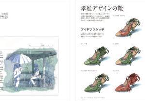 「言の葉の庭」の美術背景を収録した「新海誠監督作品 言の葉の庭 美術画集」発売