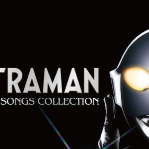 『ウルトラQ』『ウルトラマン』の放送開始から55年記念、配信限定アルバム「ULTRAMAN LEGEND SONGS COLLECTION」が配信開始