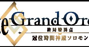 FGO第一部完結の物語『Fate/Grand Order -終局特異点 冠位時間神殿ソロモン-』公開直前PV解禁&舞台挨拶実施決定
