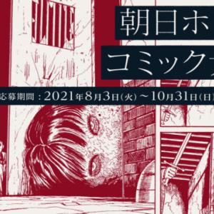 「朝日ホラーコミック大賞」開催。「最恐の怖い話」を本日から募集開始!審査員に伊藤潤二や「ほん怖」プロデューサーなど