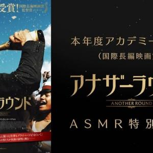 マッツ・ミケルセン主演、ひたすら酒を飲み仕事やプライベートを充実させる映画『アナザーラウンド』ASMR予告編配信開始