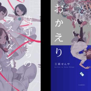 「ポッピンQ」のその後の物語を描いた小説『時守たちのラストダンス』発売に先立ち、劇場アニメ「ポッピンQ」スタッフが制作したPVが公開!