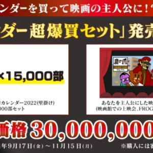 「鷹の爪×島根自虐カレンダー2022」発売決定!映画制作付きの15,000部セット(3,000万円)も期間限定で販売