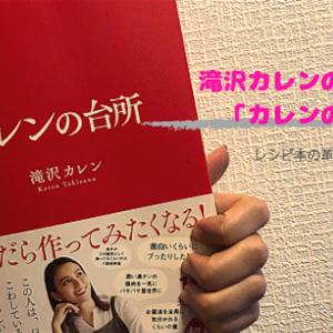 滝沢カレンのレシピ本『カレンの台所』