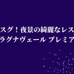 大阪駅スグ!夜景の綺麗なレストラン『ラグナヴェール プレミア』