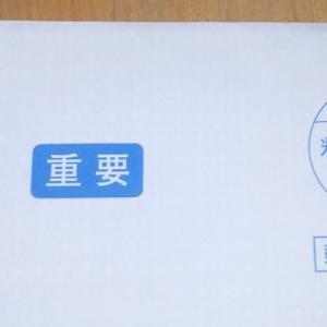市役所からの封筒(-.-)開けるの怖いわ