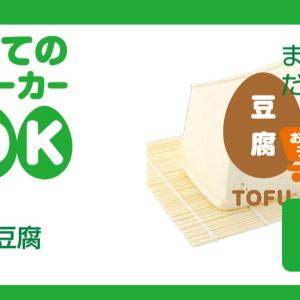 CASHb案件掲載(^o^)豆腐がでてますよ~!