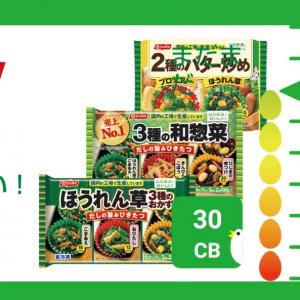 CASHb(^o^)ニッスイの自然解凍シリーズ30円分キャッシュバック!