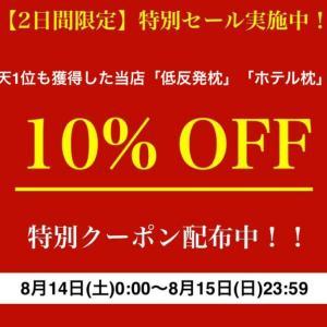雨の憂鬱(*・∀・*)楽天1位の枕が8980円→2682円 !
