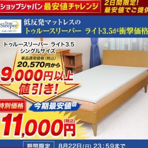 トゥルースリーパーが9570円引き(*・∀・*)