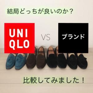【ユニクロVSブランド品】結局どっちを買うべきなの?