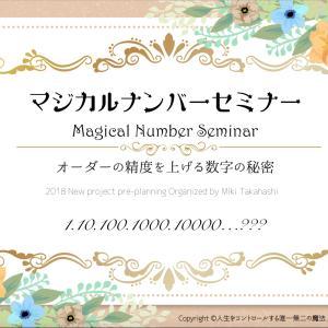 【受付開始】12/6開催☆オーダーが通る気しかしないお勉強会