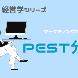 【経営学部生が教える】新製品開発のヒントに!PEST分析【第2回経営学シリーズ】