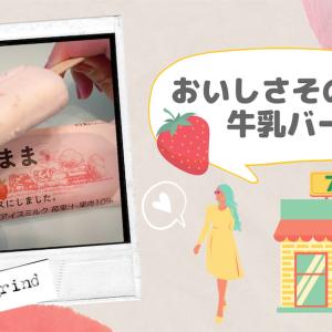 【濃厚食感】おいしさそのまま牛乳バーいちごがハマる!【セブンイレブン/コンビニアイス】