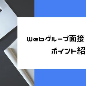 【就活/転職】Webグループ面接で最低限押さえるべきポイント3つ【集団面接】【21卒/22卒/23卒/既卒】