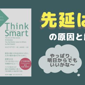 【Think smartから学ぶ】先延ばしの原因と解決法【間違った思い込みを避ける52の思考法】