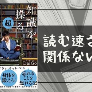 【衝撃】読書にまつわる3つの嘘!速読は意味がなかった【超読書術から学ぶ】