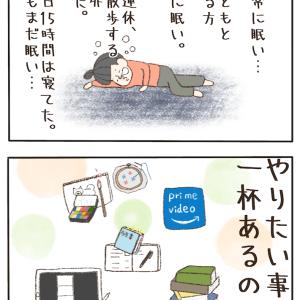 眠い・・・!