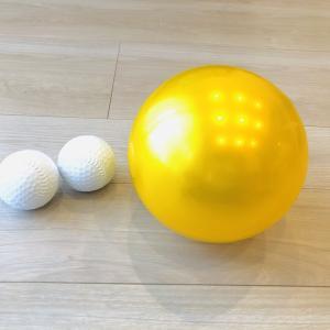 ボール買いました