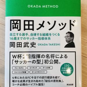 最近購入した本①