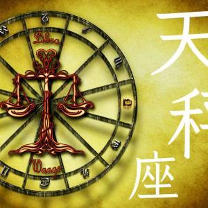 9月24日天秤座2度「6番目の時代の光が7番目のものに変質する」