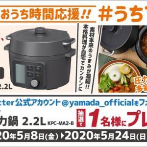 ヤマダ電機Twitterアイリスオーヤマ電気圧力鍋プレゼントキャンペーンが始まりました【応募期限5/24】