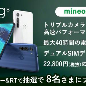 mineo(マイネオ)のスマートフォンが当たる懸賞はじまりました【応募期限5/31】 #mineo #マイネオ #キャンペーン #motorola #モトローラ #プレゼント企画 #懸賞