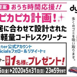ヤマダ電機Twitterダイソン・コードレスクリーナープレゼントキャンペーンが始まりました【応募期限5月31日】